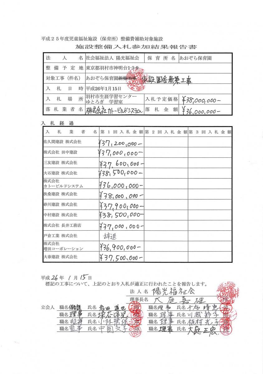 施設整備入札結果報告書_ページ_1