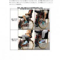 自転車に乗せた子どもの事故_ページ_10